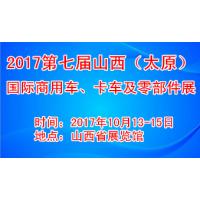 ChinaTruck-2017第七届山西(太原)国际商用车、卡车及零部件展览会展览会