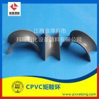 厂家直销CPVC矩鞍环聚氯乙烯矩鞍环CVPC马鞍环填料