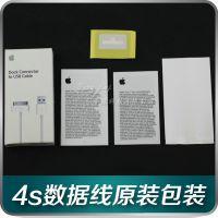 苹果4s数据线包装纸盒 iPhone4s充电线原装包装盒 印刷清晰