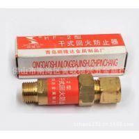 正品特价青岛顺隆达干式回火防止器 HF-2型 乙炔回火器表用止回阀