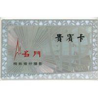 【俊荣】金卡制作金属名片 pvc金卡 不锈钢金卡系列商标加工定做