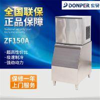 东贝ZF150A餐饮用制冰机 商用制冰机 分体式制冰机 制冰机械设备
