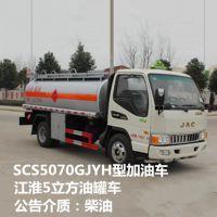 湖北生产江淮4吨柴油罐式运输车