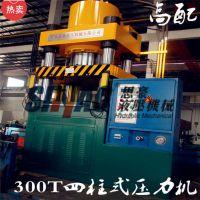 300T四柱液压机多少钱一台?广东思豪