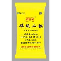 供应湖北金正大颗粒磷酸二铵 小麦大田作物底肥 18-46-0