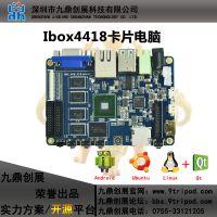 S5P4418芯片设计九鼎创展IBOX4418卡片电脑