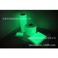 绿彩供应LYBM2夜光EVA薄膜、可做袋子内里料、易找物品、FDA SGS ROHS测试