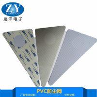 展洋风扇防尘网,现货供应白色PVC防尘网