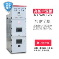 申恒电力 铠装式中置柜 KYN28-12