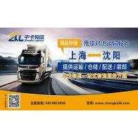 上海至沈阳整车零担物流中卡物流13年行业经验值得信赖