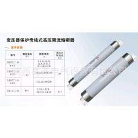 陕西高开XRNT-12/1A高压限流熔断器生产厂家