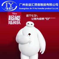 广州中大国际轻纺城热销2015年动漫电影热转印烫画 超能陆战队大白T恤烫画图案