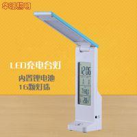 LED充电台灯 简约学习工作护眼台灯 创意折叠调光学生台灯厂家