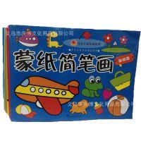 红樱桃 儿童启蒙绘画系列 蒙纸简笔画 全8册 幼儿画画书
