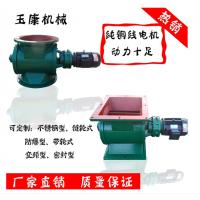 河北玉康星型卸料器厂家YJD-02型铸铁焊接闭风阀150A