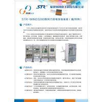 STR-WIND3200型风力发电实验系统(离/并网)