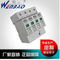 SPD单相电源防雷二级电涌低压浪涌保护器 WBD1-20KA-4P信号防雷器