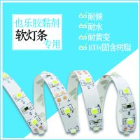 也乐灌封胶环保型耐黄变性耐候性广泛应用于LED透明模组灌封