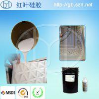 双组份的液体硅胶半透明的加成型液体硅胶
