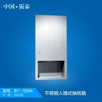 上海钣泰 不锈钢入墙式抽纸箱BT-550A 钣泰来自尖端,服务生活