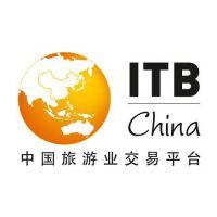 2017ITB CHINA 国际旅游交易会