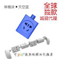旋转插排 创意插座 360度旋转模块化插座 旋的品牌 专利产品 蓝色