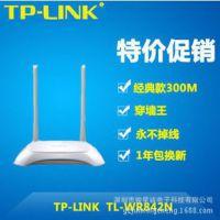 普联TP-LINK TL-WR842N 300M 无线路由器 wifi 穿墙王 天线加长