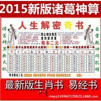 2015年跑江湖 诸葛神算书 易经书 12生肖书批发供应淘宝热卖书籍