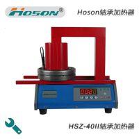 HSZ-40II电磁感应轴承加热器