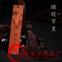 南京红木书签礼品定制 开学礼品中秋节会议活动文化红木礼品定做