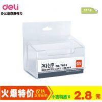 得力文具7623名片座/桌面名片盒/ 全透明塑料名片盒 办公用品