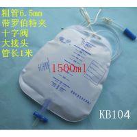 1000ml/1500ml防逆流引流袋 医用豪华型尿袋 常熟康宝 雷号品牌