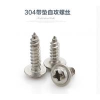 【金聚进】不锈钢圆头带垫钻尾自钻螺钉 GB15856.1