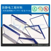 进口永久防静电PVC板2-1mm厚防火等级优抗静电透明pvc板