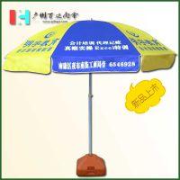 【广州太阳伞厂】定做明宇教育雨伞_会计培训太阳伞_宣传广告伞