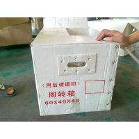 广州市诺众钙塑箱周转箱批发价供应