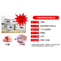 库存冷冻阿根廷进口牛肉 包装优质中餐99元特价礼盒