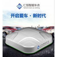 湖北全自动汽车车衣厂家 仁恒自动车衣经销