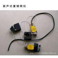 供应电动葫芦上升限位开关;起重机配件;钢丝绳电动葫芦;