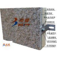 喷砂面黄金麻饰面石材保温复合板