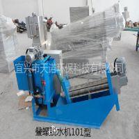 宜兴市天诺环保优质叠螺式污泥脱水机供应:污泥脱水机
