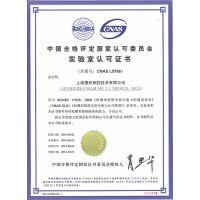 浙江捷详计量校准、实验室CNAS、压力表、色谱仪、分析电子天平