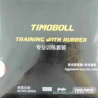 正品 蒂姆波尔TIMOBOLL 乒乓球套胶 专业队训练套胶