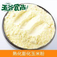 厂家生产批发优质熟化玉米粉 膨化粮食粉 五谷杂粮粉代加工