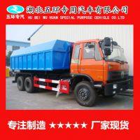 东风16方国四大型垃圾车、钩臂式、车厢可卸式、拉臂式垃圾车多少钱18908663009
