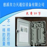 插片式分光器1分816芯分纤箱光纤分线箱盒子