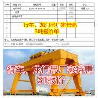 广东肇庆龙门吊价格丨龙门吊生产厂家龙门吊设备被腐蚀后的补救方法和预防措施
