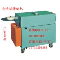裕超机械厂家直销自动插纸机 槽纸机 打纸机