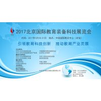2017年第五届北京教育装备展会