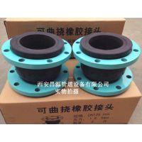 西安市销售上海生产KXT型可曲挠橡胶软连接 适应温度60度 可承受压2.0MPa